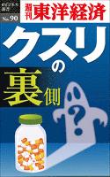 『クスリの裏側―週刊東洋経済eビジネス新書No.90』の電子書籍
