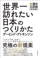 世界一訪れたい日本のつくりかた―新・観光立国論【実践編】