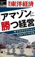 アマゾンに勝つ経営―週刊東洋経済eビジネス新書No.295