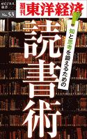 『知と思考を鍛えるための読書術―週刊東洋経済eビジネス新書No.53』の電子書籍