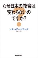 なぜ日本の教育は変わらないのですか?