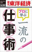 『一流の仕事術―週刊東洋経済eビジネス新書No.91』の電子書籍
