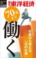 『70歳まで働く―週刊東洋経済eビジネス新書No.62』の電子書籍