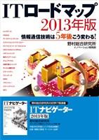 ITロードマップ 2013年版―情報通信技術は5年後こう変わる!