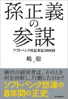 『孫正義の参謀―ソフトバンク社長室長3000日』の電子書籍