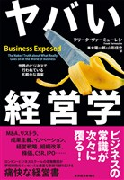 『ヤバい経営学―世界のビジネスで行われている不都合な真実』の電子書籍