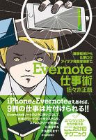 『Evernote仕事術』の電子書籍