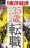 『35歳からの転職―週刊東洋経済eビジネス新書No.60』の電子書籍