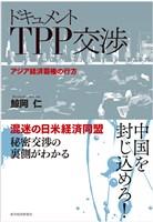ドキュメント TPP交渉―アジア経済覇権の行方
