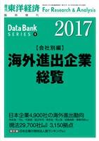 海外進出企業総覧(会社別編) 2017年版