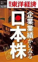 企業業績からみる日本株大作戦―週刊東洋経済eビジネス新書No.13