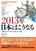 2013年 日本はこうなる