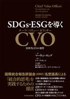SDGs・ESGを導くCVO(チーフ・バリュー・オフィサー)―次世代CFOの要件