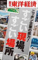 ニッポン企業の底力! すごい現場、すごい場所―週刊東洋経済eビジネス新書No.74