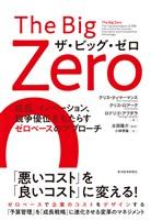 The Big Zero ザ・ビッグ・ゼロ―成長、イノベーション、競争優位をもたらすゼロベースのアプローチ