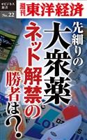 先細りの大衆薬 ネット解禁の勝者は?―週刊東洋経済eビジネス新書No.22