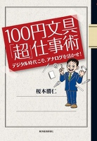 100円文具「超」仕事術 デジタル時代こそ、アナログを活かせ!