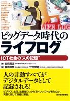 """ビッグデータ時代のライフログ―ICT社会の""""人の記憶"""""""