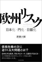 欧州リスク―日本化・円化・日銀化