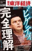 ピケティ完全理解―週刊東洋経済eビジネス新書No.108