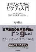『日本人のためのピケティ入門―60分でわかる『21世紀の資本』のポイント』の電子書籍