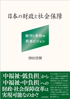 日本の財政と社会保障―給付と負担の将来ビジョン