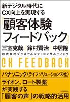 新デジタル時代にCX向上を実現する「顧客体験フィードバック」