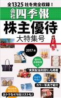 会社四季報 株主優待・大特集号 2017年版