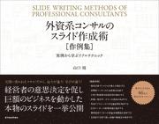 外資系コンサルのスライド作成術 作例集―実例から学ぶリアルテクニック