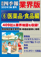 会社四季報 業界版【6】医薬品・食品編 (15年夏号)