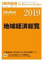 地域経済総覧 2019年版