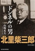 ドンネルの男・北里柴三郎【合本版】