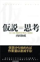 『仮説思考 BCG流 問題発見・解決の発想法』の電子書籍