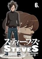 スティーブズ 6