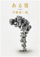 『ある男』の電子書籍