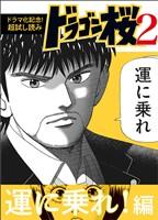 【ドラマ化記念!超試し読み】ドラゴン桜2 運に乗れ!編