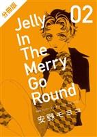 【分冊版】新装版 ジェリー イン ザ メリィゴーラウンド 2巻(下)