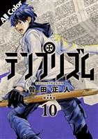 テンプリズム[オールカラー版]10【電子特典付き】