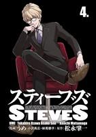 スティーブズ 4