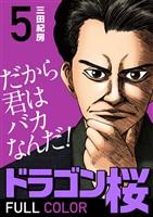 ドラゴン桜 フルカラー 版(5)