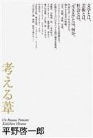 『考える葦』の電子書籍
