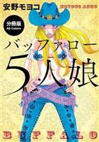 【分冊版】バッファロー5人娘(フルカラー版)(上)