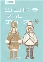 【分冊版】ツンドラ ブルーアイス(下)