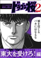 【ドラマ化記念!超試し読み】ドラゴン桜2 東大を受けろ!編
