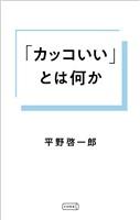 『「カッコいい」とは何か』の電子書籍