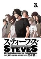スティーブズ 3
