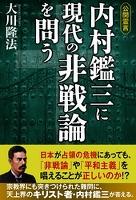 公開霊言 内村鑑三に現代の非戦論を問う