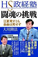 HS政経塾・闘魂の挑戦 江夏死すとも自由は死せず