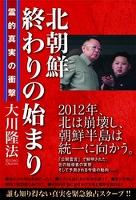北朝鮮―終わりの始まり― 霊的真実の衝撃