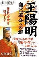 王陽明 自己革命への道 回天の偉業を目指して